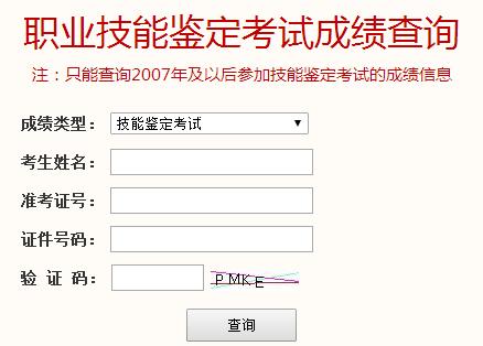 北京2018年人力资源管理师ope体育网站成绩查询入口