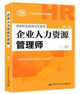 2018年一级人力资源管理师考试教材(第三版)