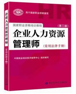 2018人力资源管理师考试教材-常用法律手册(第三版)