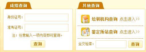 江西省职业资格工作网成绩查询入口