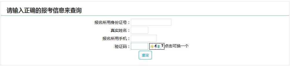 河南人力资源管理师成绩查询官网入口