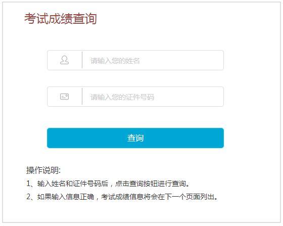 西藏人力资源管理师成绩查询时间