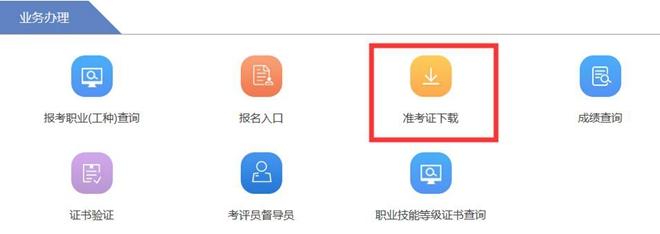 广东人力资源管理师准考证打印入口
