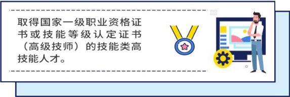 上海人力资源管理师人才引进政策图二