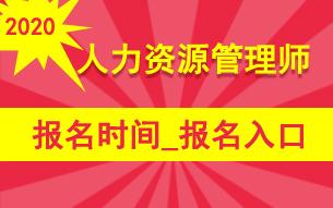 2020年全国各地人力资源管理师报名时间及入口【新增浙江】