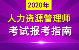 2020年人力资源管理师报考完全指南