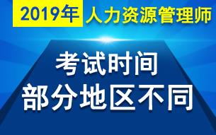 2019年各省人力资源管理师考试时间安排(部分省不同)