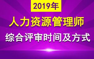 2019年各省人力资源管理师综合评审考核方式