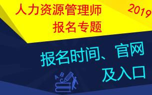 2019年全国各地人力资源管理师报名时间,西藏10.17开始