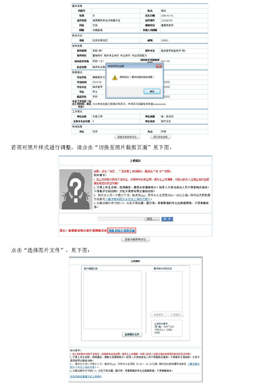 2016中国卫生人才网护师报名操作指导-中华考