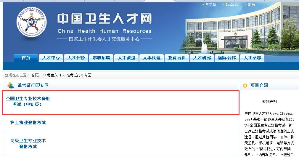 中国卫生人才网2018年护师准考证打印入口