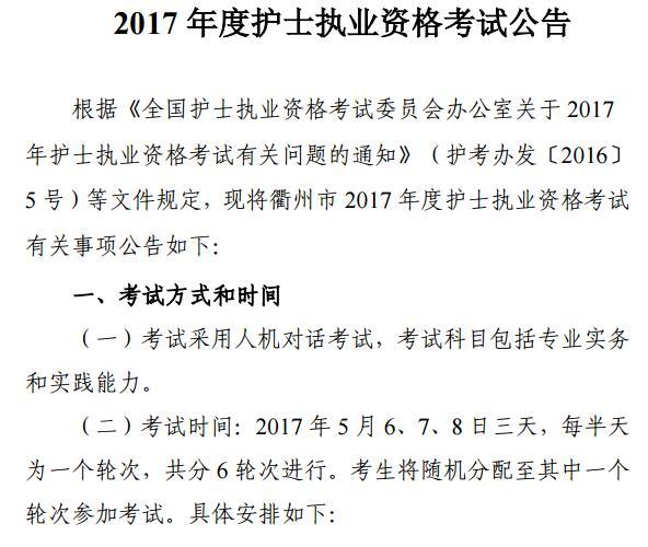 2017年衢州护士执业资格考试报名通知