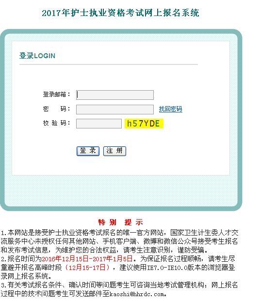 山东卫生人才网_2017年护士资格证报名系统:中国卫生人才网