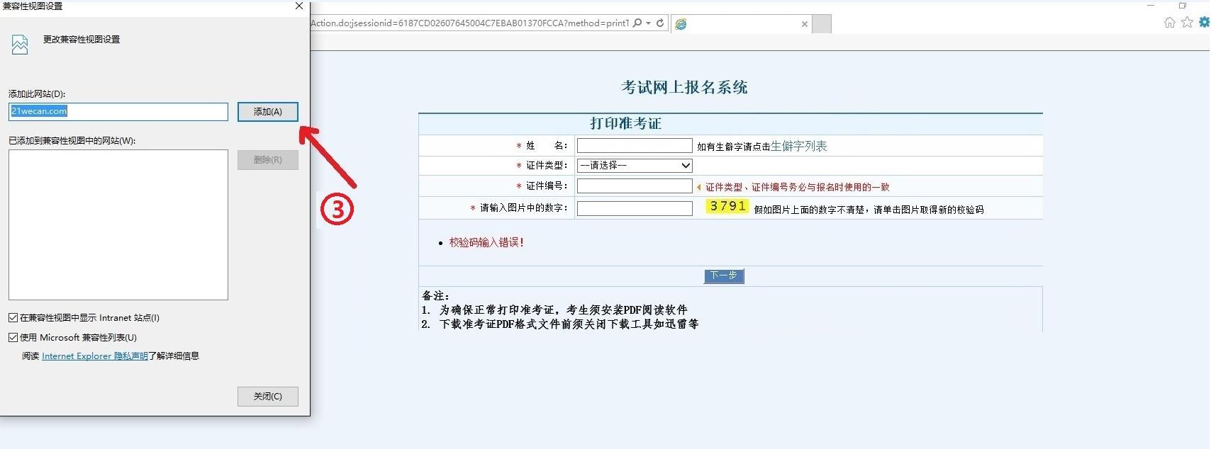 中国卫生人才网准考证打印
