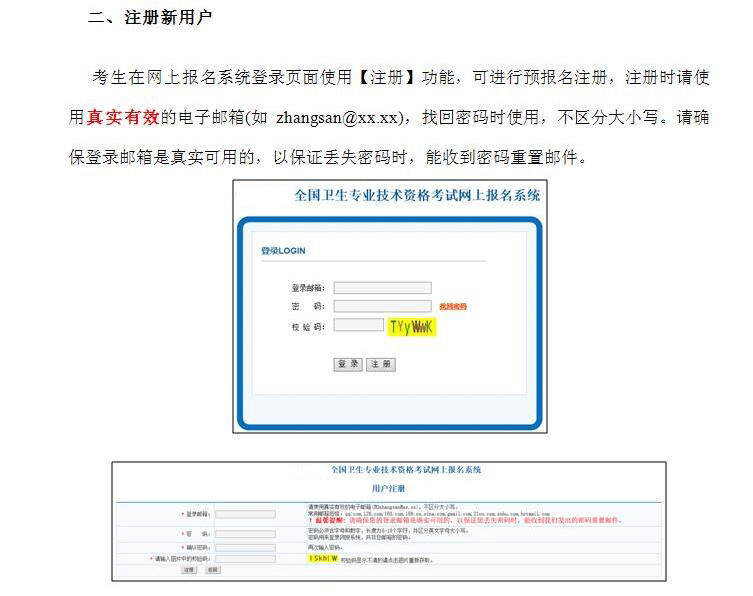 山东卫生人才网_中国卫生人才网初级护师考试考生报名操作指导
