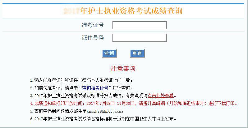 中国卫生人才网护士成绩查询入口