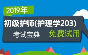 2019版护理学护师押题密卷(专业代码:203)