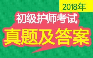 2018年初级护师千赢国际手机版下载千赢国际娱乐老虎机及答案汇总