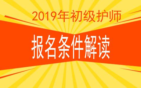2019年初级护师千赢国际手机版下载报考指南:qy700条件