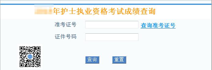 中国卫生人才网2019年河北护士资格证成绩查询入口