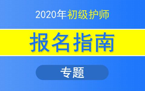 2020年初级护师betway787报考完全指南