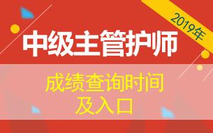 中国卫生人才网2019年主管护师成绩查询时间7月26开始