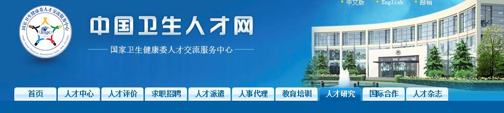 2019年贵州护士资格证成绩查询入口1