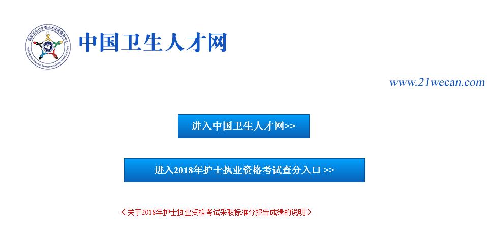 2019年贵州护士资格证成绩查询入口2