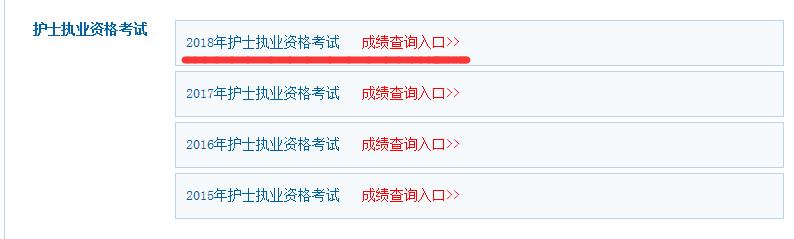 2019年贵州护士资格证成绩查询入口3