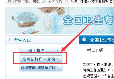 2019年浙江初级护师成绩查询入口