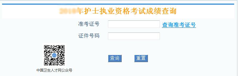中国卫生人才网2019年黑龙江护士成绩查询入口