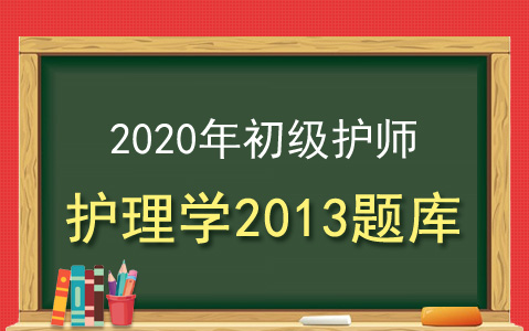 2020版护理学护师考试宝典下载(专业代码:203)