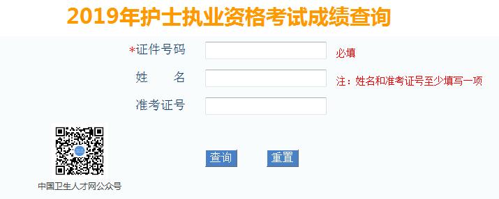 中国卫生人才网2019年护士执业资格betway787查分入口