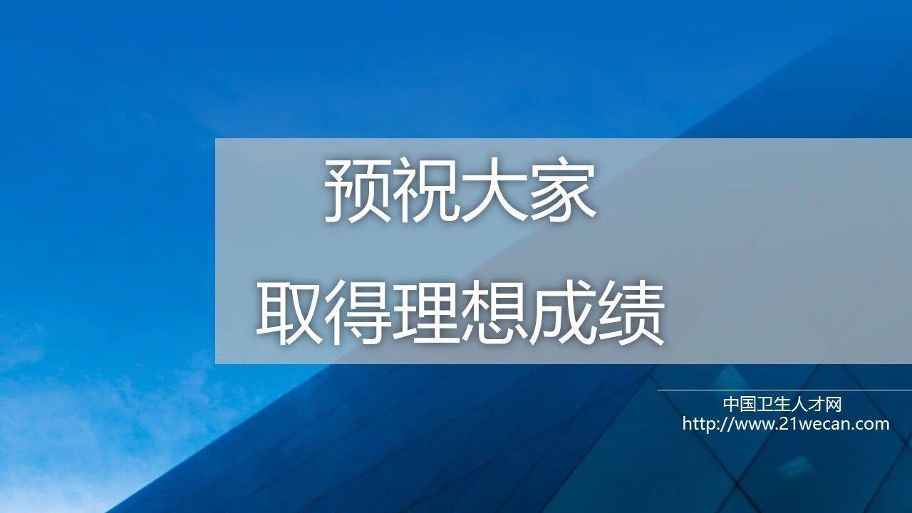 中国卫生人才网查分入口