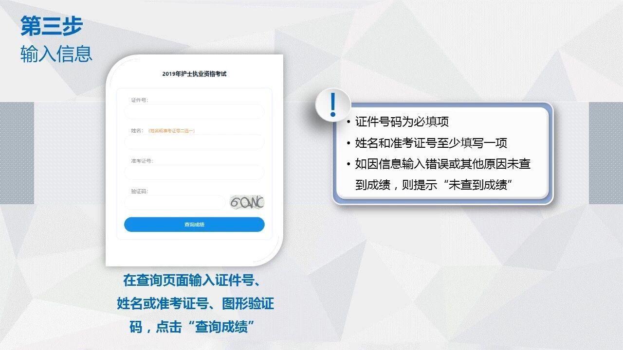 中国卫生人才网成绩查询网址