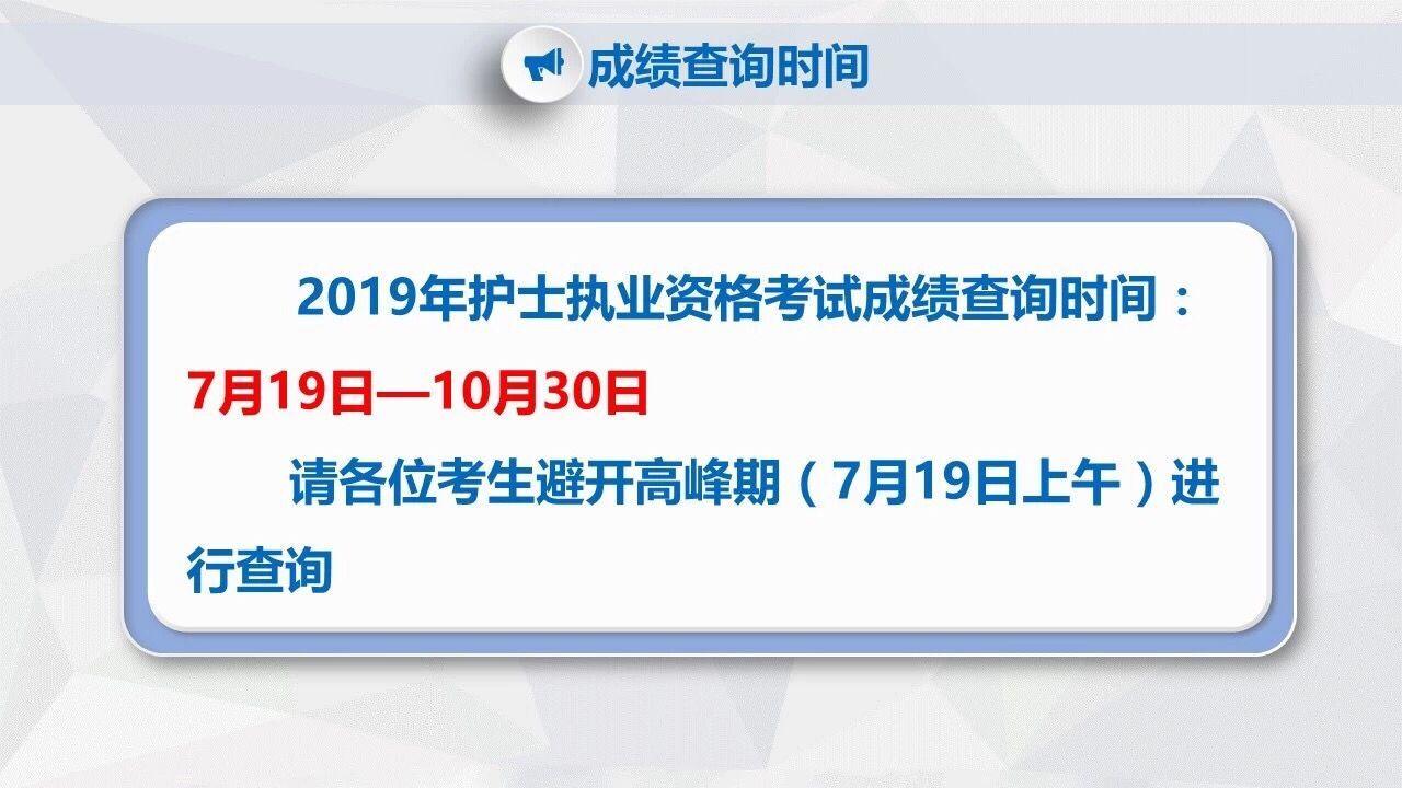 中国卫生人才网黑龙江护士资格证成绩查询时间