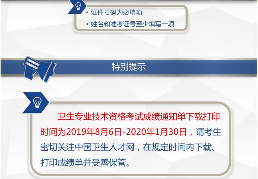 中国卫生人才网2019年初级护师成绩查询说明 1