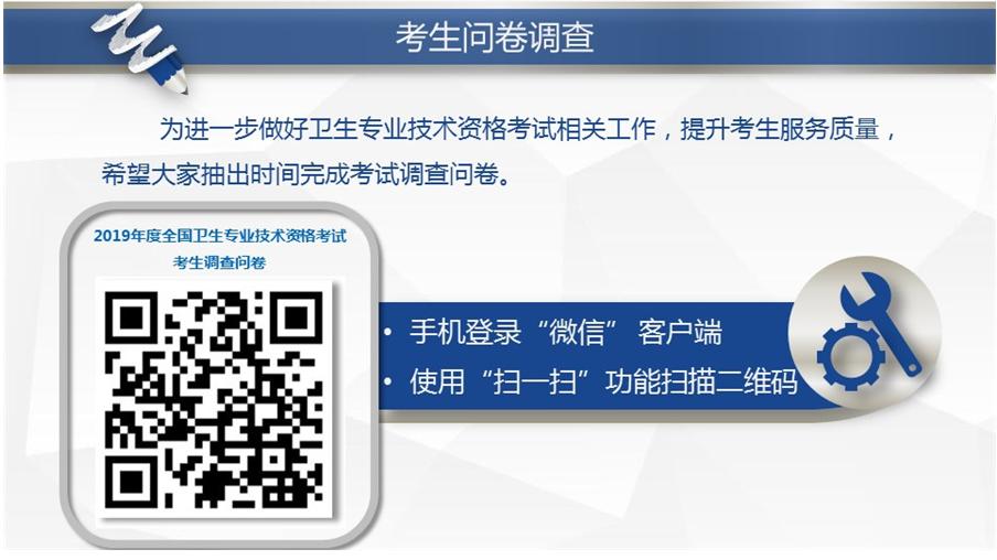 中国卫生人才网2019年初级护师成绩查询说明 5