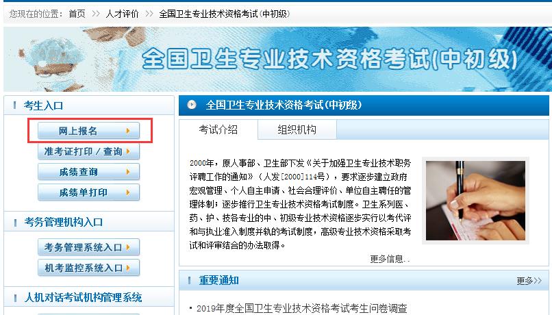 中国卫生人才网护师报名官网