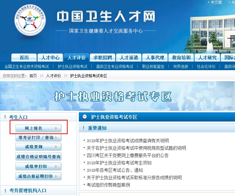 中国卫生人才网报名入口