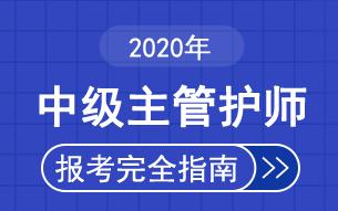 2020年主管护师考试报考完全指南