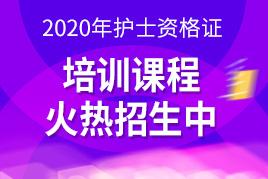 2020年护士资格证培训班开启!抢先备考、高分通关!突破300+