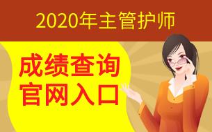中国卫生人才网2020年主管护师成绩查询入口开通