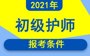 2021年主管护师考试报名条件