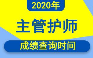 中国卫生人才网2020年主管护师成绩查询时间11月19日