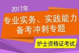 2017年护士资格证考试备考专题(试题+资料+题库)
