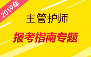 2019年主管护师千赢国际手机版下载报考完全指南