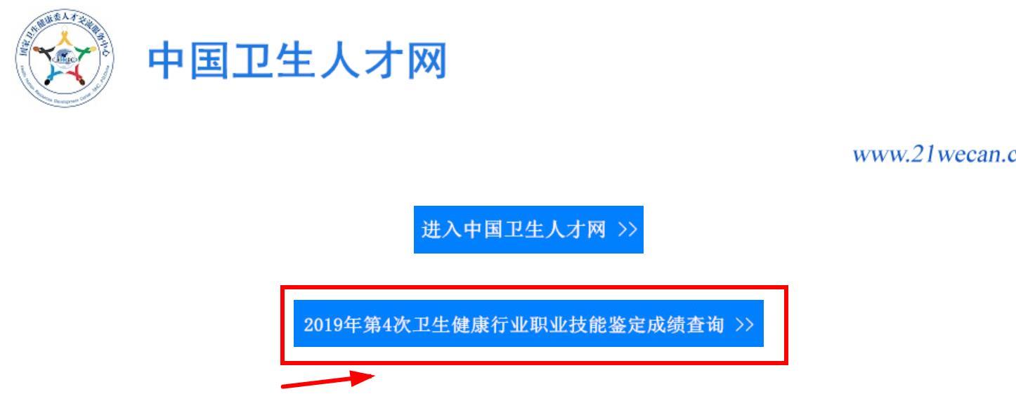 中国卫生人才网2019年11月健康管理师成绩查询入口