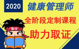 2020年健康管理师课程助力通关_精学提分