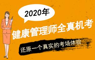 2020健康管理师全真机考,给你真实的机考体验!